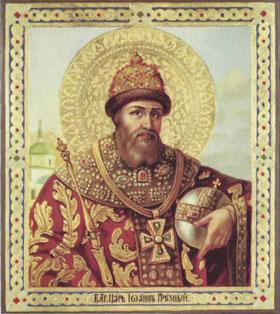 Святой Царь Иоанн Грозный