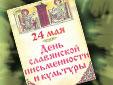 «Русь-Фронт» - информационный православный вестник.