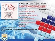 Международный фестиваль «Электронное будущее!» как инструмент пропаганды