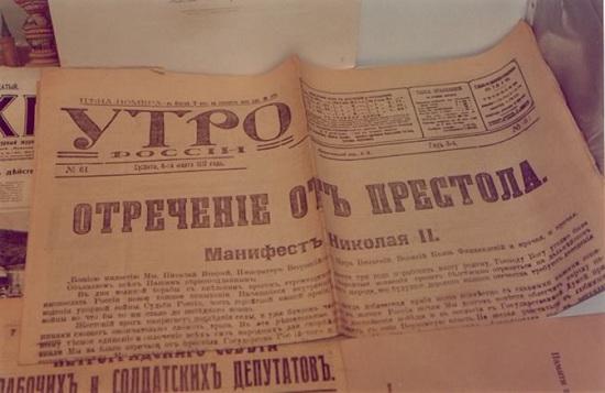 Революционные события в петрограде и отречение николая 2 от престола