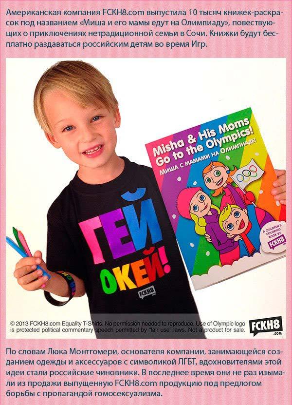 В США издан тираж в размере 10 тысяч экземпляров книжек-раскрасок под названием