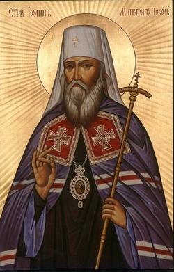 Душеполеные поучения святителя Иоанна Тобольского