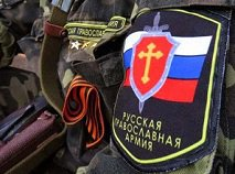 Документальный фильм о Русской Православной Армии