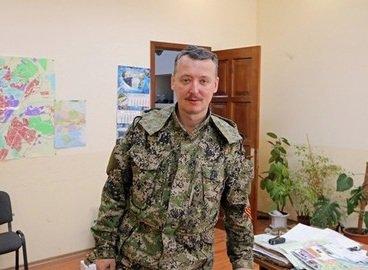 Сведения о ранении Стрелкова не подтвердились