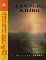Эволюция ереси: «Посмертная жизнь» проф. Осипова изменяется от издания к изданию