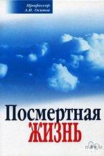Эволюция ереси. «Посмертная жизнь» проф. Осипова изменяется от издания к изданию