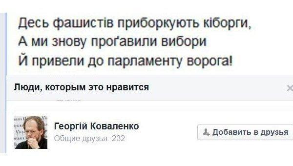 Истинная личина «пророка нефашизма», правда, совсем некстати проявилась за три дня до его ритмичного стука на антифашистов в фейсбучном «лайке» под виршами, где ополченцы Донбасса названы – конечно же, никак не «новыми терминами», а фашистами.