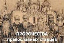 Украина в пророчествах святых