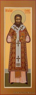 Святитель Стефан Константинопольский, патриарх