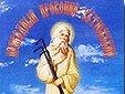 Из католического купца в юродивого чудотворца обратившийся