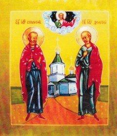 Мученики Семеон и Димитрий Воробьевы