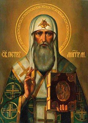 Святитель Пётр, митрополит Московский