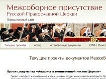 Межсоборным присутствием одобрен антиканонический документ о браке