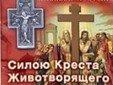 О силе Креста