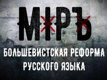 Реформа русского языка как идеологической составляющей русского мира