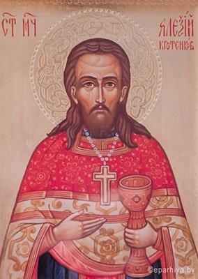 Священномученик Алексий Кротенков