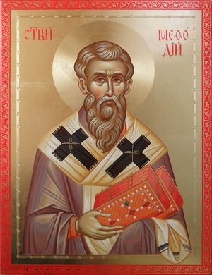 Заслуга первоучителей наших Кирилла и Мефодия
