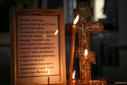 О молитвах за умерших