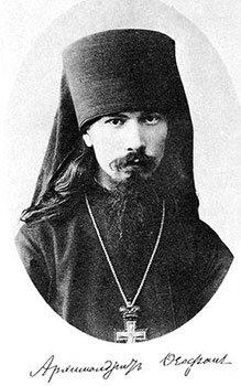 Архиепископ Феофан Полтавский и Переяславский