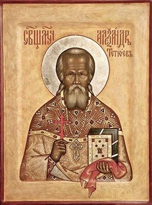 Священномученик Александр Тетюев