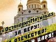 «Матильда» - плевок в Православие и Россию