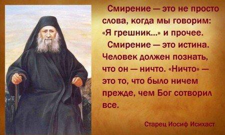 Смирение - «основа всех добродетелей» и «одеяние Божества»