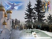 Поучение на Крещение Господне: О едином Боге, в Троице славимом