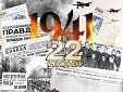 22 июня 1941: Начало Великой Отечественной