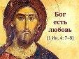Бог пребывает везде, и нет места, где нет Бога