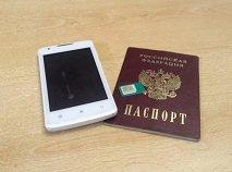 Паспорт в смартфоне — удобство или средство отслеживания?