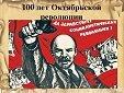 Ураган лжи в 100-летие антирусской революции: доклад В.Н. Осипова