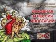 Духовная агрессия апостасии: доклад В.Н. Осипова