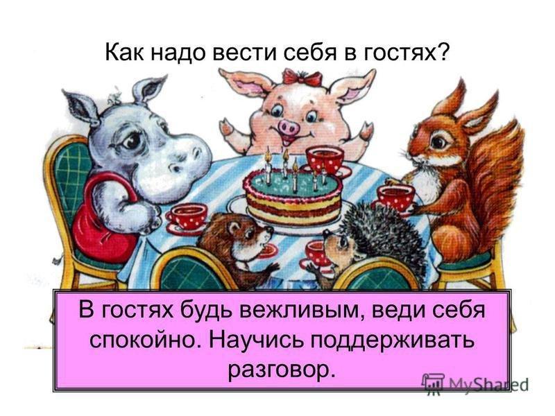 ВКитае рассказали, как правильно вести себя вгостях уроссиян