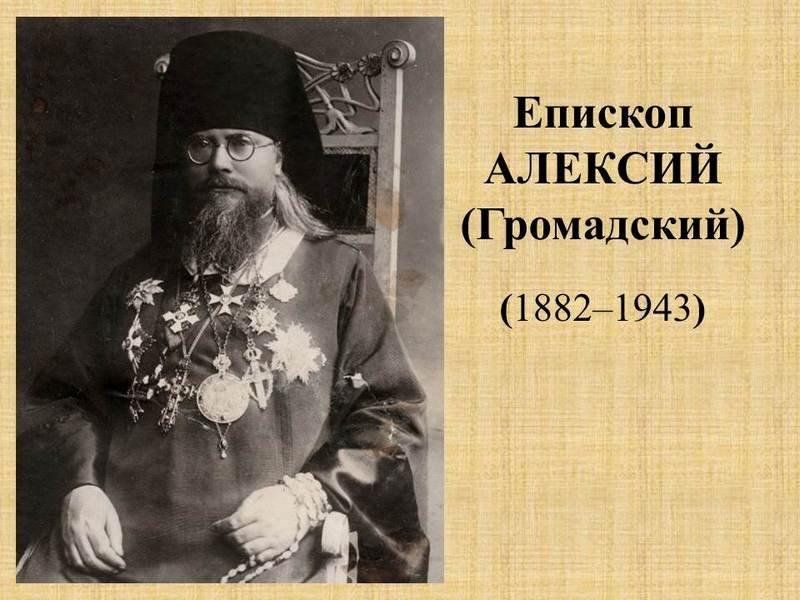Стали доступны документы обубийстве бандеровцами митрополита Алексия