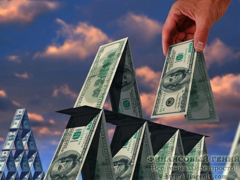 Отсрочка крушения долларовой долговой пирамиды