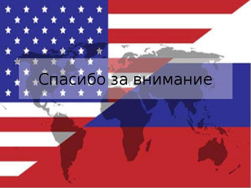 ВКиеве рассказали, как Россия иСША «разделят» Украину