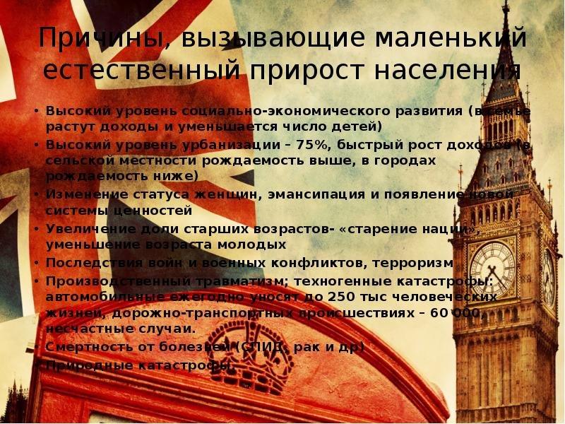 СМИ Великобритании заявили орекордном падении численности населения России